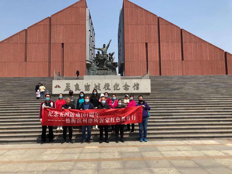 """山东德衡(滨州)律师事务所开展""""红色春游"""""""