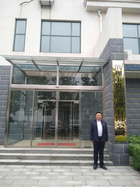 山东德衡(滨州)律师事务所中标滨州市资产管理有限公司常年法律顾问项目