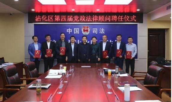 韩晓峰主任受聘为沾化区第四届党政法律顾问