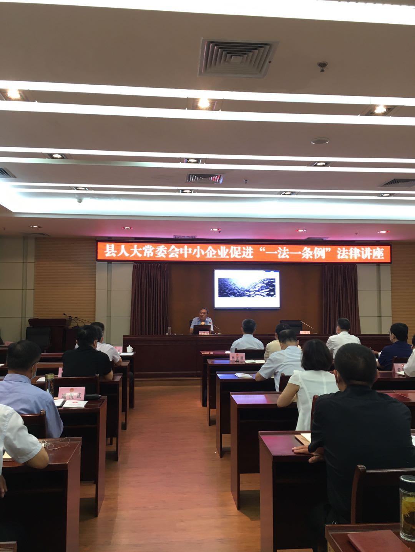 韩晓峰主任受邀无棣县人大常委会开展中小企业促进法律讲座