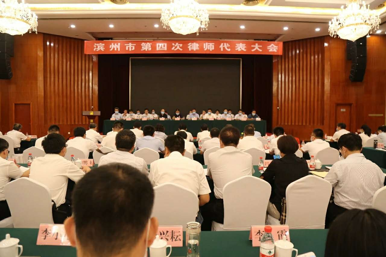 韩晓峰主任当选滨州市律师协会副会长