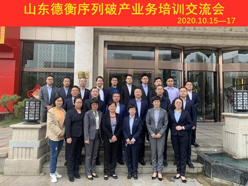 滨州德衡律师接受7位全国资深律师指导破产业务