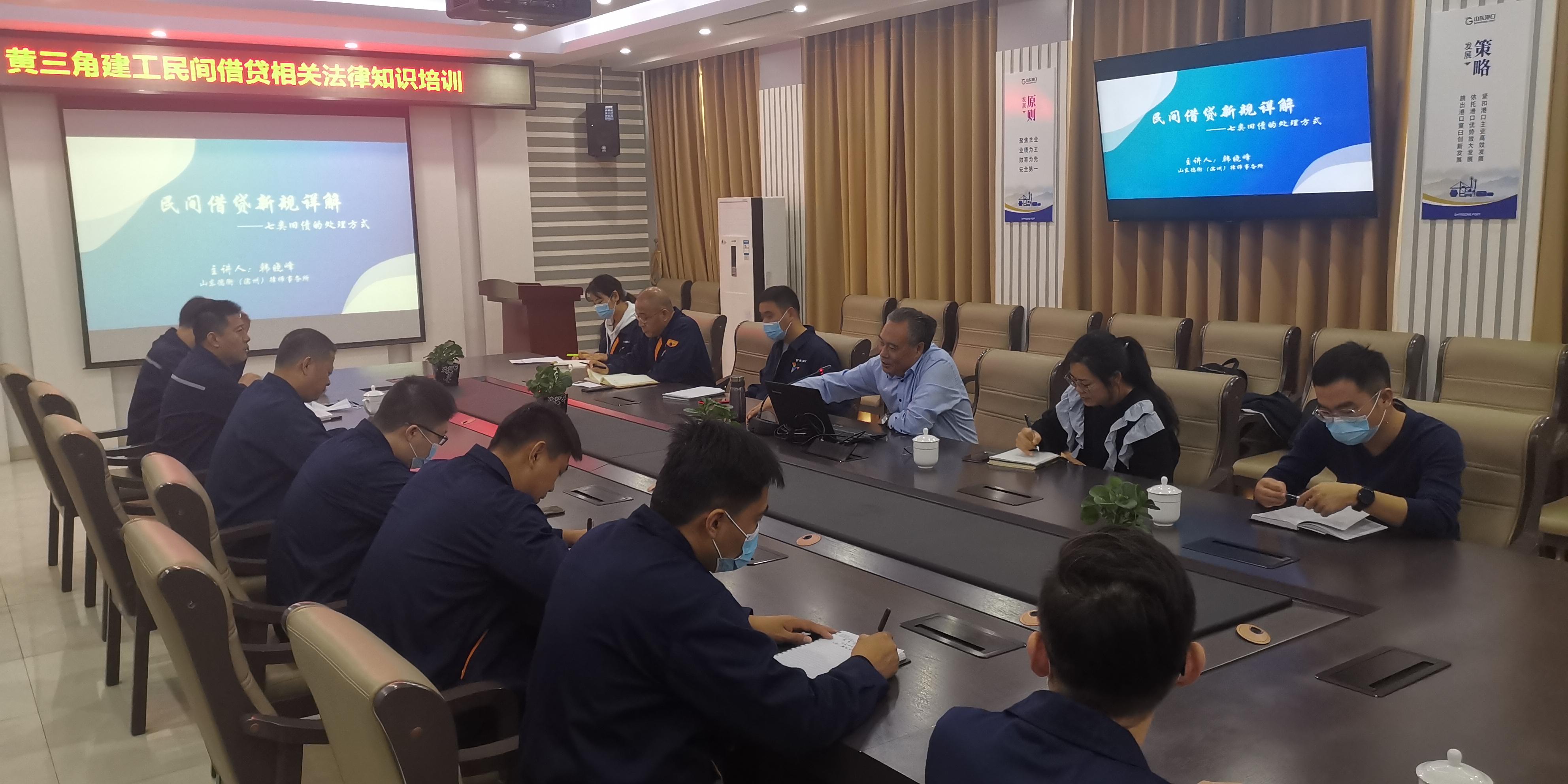 韩晓峰主任受邀为黄河三角洲建设工程有限公司讲解民间借贷新规