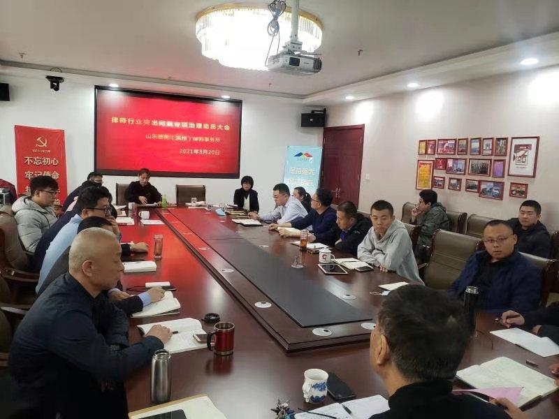 德衡(滨州)律所召开律师行业突出问题专项治理动员大会